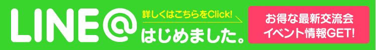 PATECIO|既婚者限定交流会コミュニティサークル|札幌・東京・名古屋・大阪・福岡
