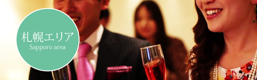 既婚者限定交流会コミュニティサークル|PATECIO