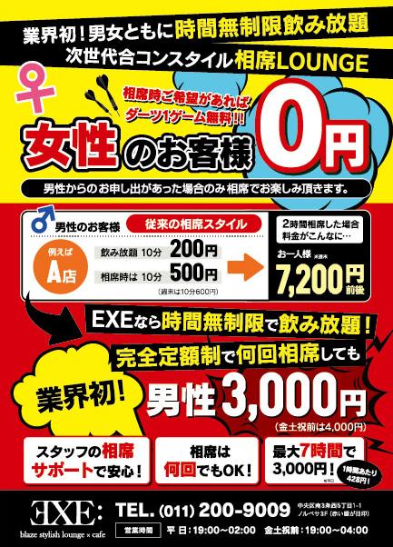 札幌相席ラウンジ|EXE